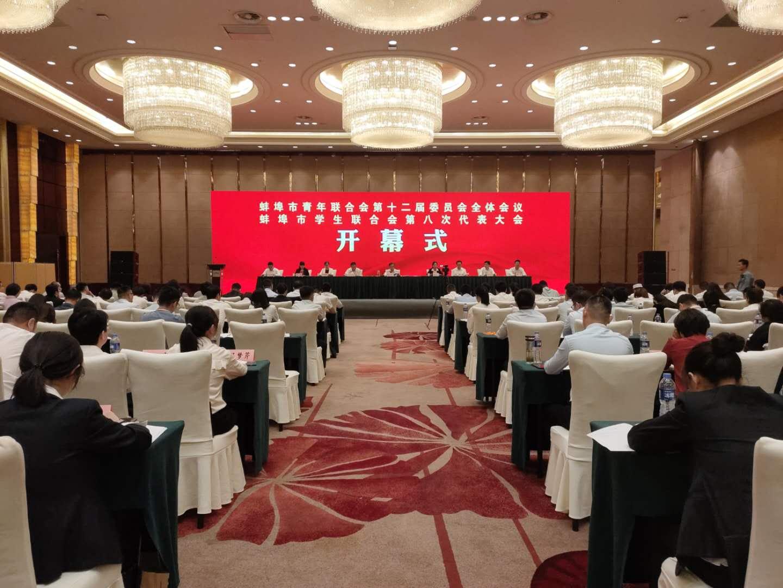 郑兰荣出席蚌埠市青年联合会第十二届委员会全体会议、学生联合会第八次代表大会开幕式