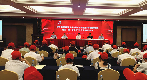 安徽省青年卫生志愿者扶贫接力计划实施20周年暨27(28)期青年卫生志愿者送行仪式在肥举办
