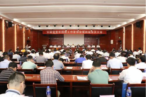 安徽省青年科技工作者协会第四次会员大会在铜陵召开