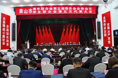 杨正出席黄山市青联第五届委员会全体会议和市学联第五次代表大会开幕会