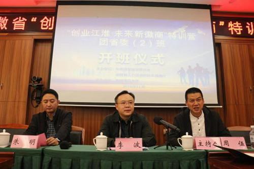"""""""创业江淮•未来新徽商""""特训营(团省委2期)在武汉开营"""