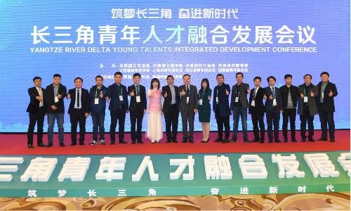 团省委、省青联赴江苏参加长三角青年人才 融合发展会议