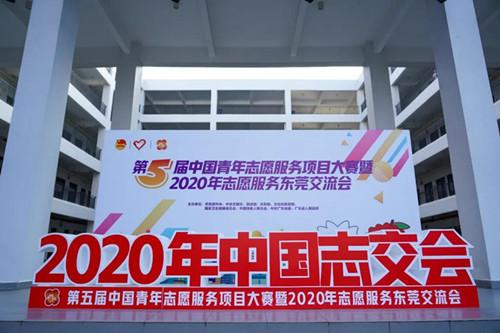 我省在中国青年志愿服务项目大赛中再创佳绩