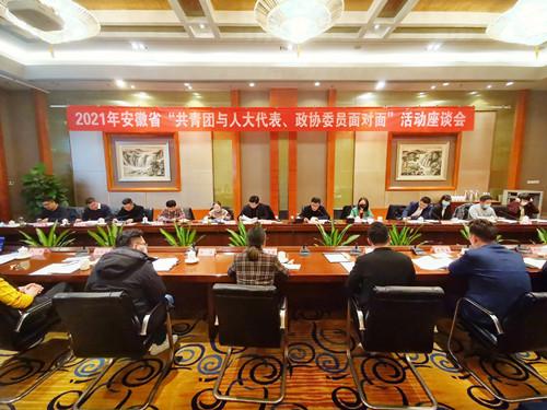 """团省委召开2021年""""共青团与人大代表、政协委员面对面""""活动座谈会"""