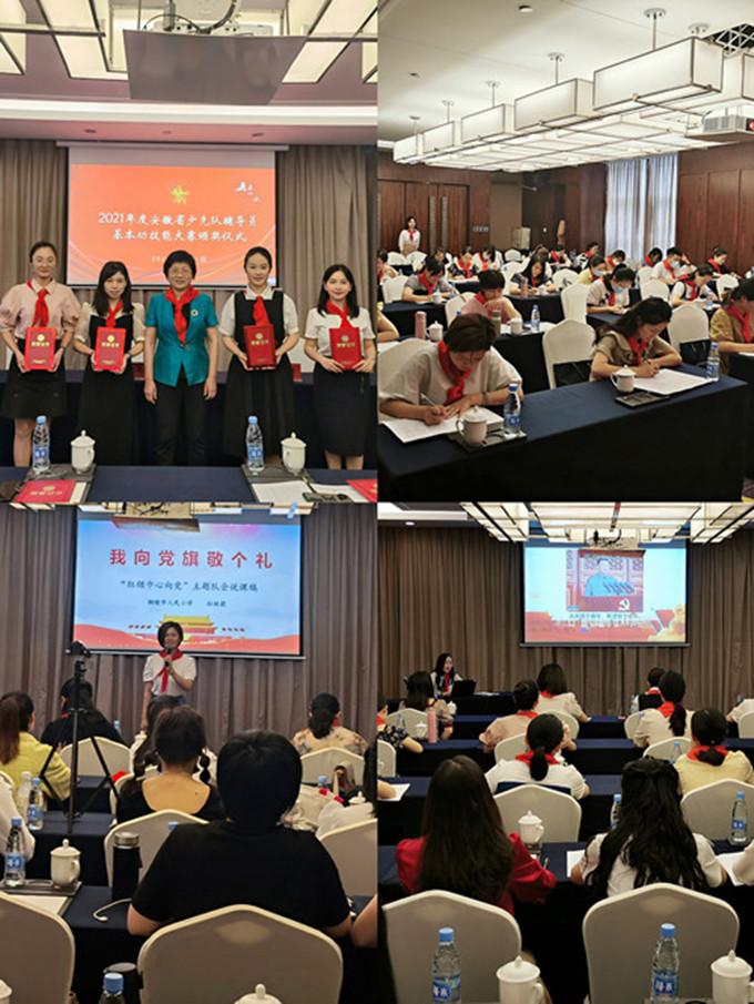 2021年度安徽省少先队辅导员基本功技能大赛在合肥举办