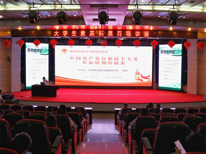 滁州学院团员青年党史学习教育红色讲堂第七讲开讲.png