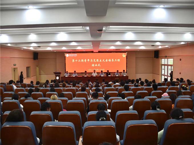 合肥师范学院举行第十二期青年马克思主义者培养工程结业式1.png