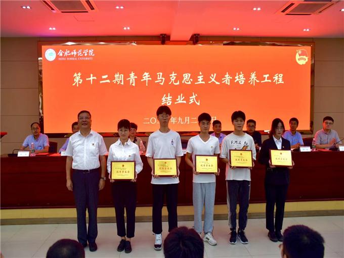 合肥师范学院举行第十二期青年马克思主义者培养工程结业式2.png